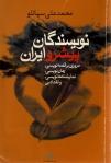 نویسندگان پیشرو ایران